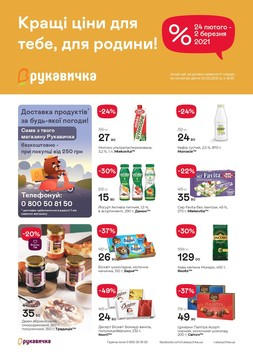 Рукавичка (24.02.2021 — 02.03.2021)