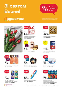 Рукавичка (03.03.2021 — 09.03.2021)