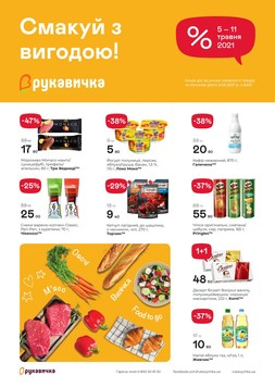Рукавичка (05.05.2021 — 11.05.2021)